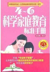 4~6岁科学家庭教育标准手册(试读本)