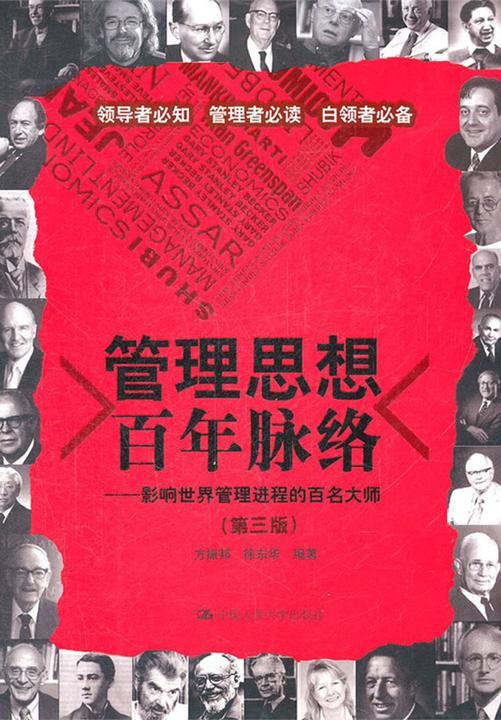 管理思想百年脉络:影响世界管理进程的百名大师(第三版)