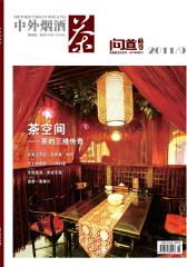 中外烟酒茶 月刊 2011年09期(仅适用PC阅读)