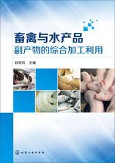畜禽与水产品副产物的综合加工利用