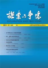 探索与争鸣 月刊 2011年09期(仅适用PC阅读)