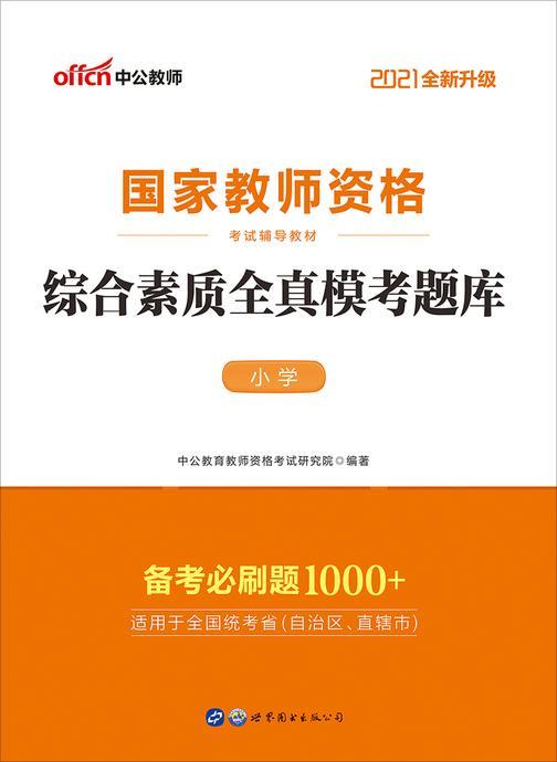 中公2021国家教师资格考试 综合素质全真模考题库小学(全新升级)