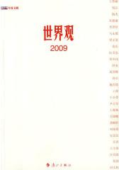 世界观:2009(试读本)