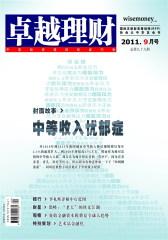 卓越理财 月刊 2011年09期(仅适用PC阅读)