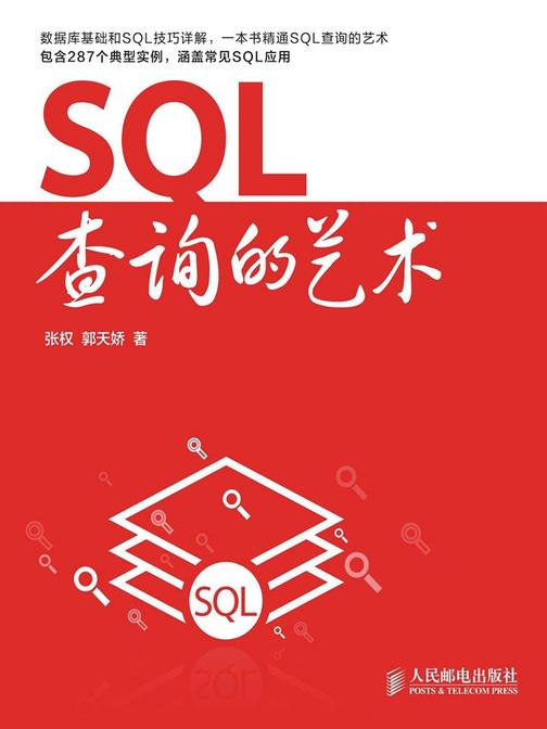 SQL查询的艺术