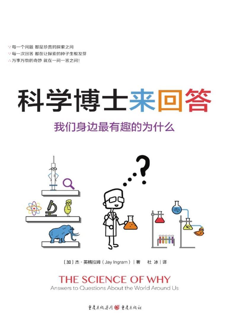 科学博士来回答:我们身边最有趣的为什么