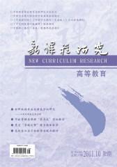 新课程研究·高等教育 双月刊 2011年05期(仅适用PC阅读)
