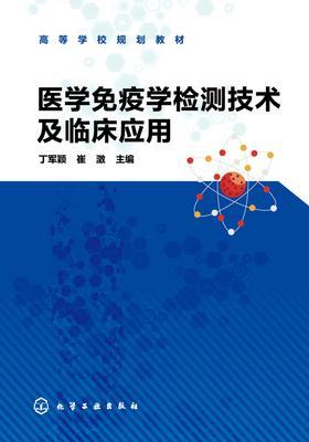 医学免疫学检测技术及临床应用