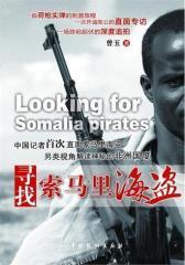寻找索马里海盗(试读本)