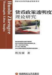 货币政策透明理论研究