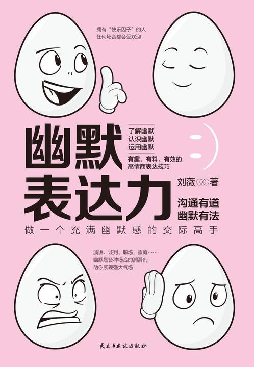幽默表达力:有趣、有料、有效的高情商表达技巧