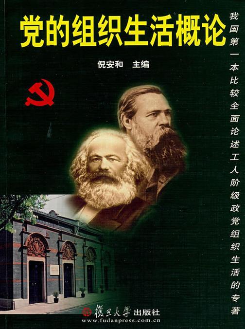 党的组织生活概论