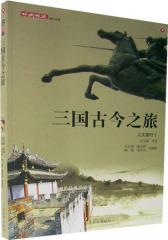 三国古今之旅(试读本)