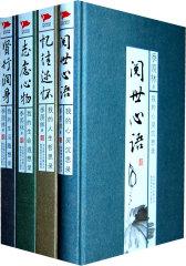 国学大师季羡林感悟人生系列丛书(精装 全四册)(试读本)
