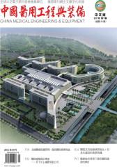 中国医用工程与装备 月刊 2011年09期(仅适用PC阅读)