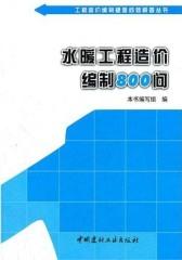 水暖工程造价编制800问