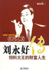 刘永好传:饲料大王的财富人生