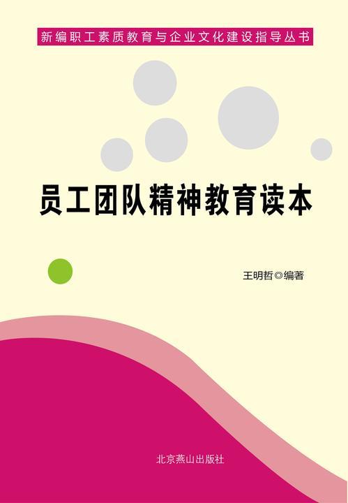 员工团队精神教育读本