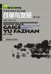 市场化进程中农村金融改革与发展(第七届)(仅适用PC阅读)