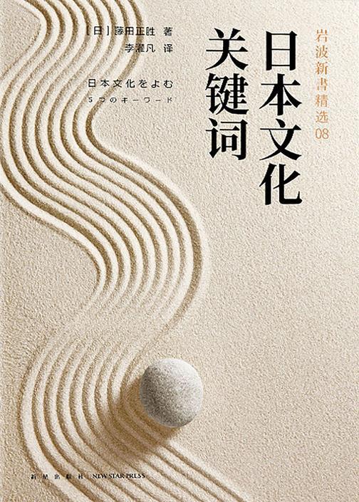 """日本文化关键词(岩波新书精选08)日本歌人、俳人、禅僧对于""""生死""""的思考,一本关于""""无常""""的日本文化史!"""