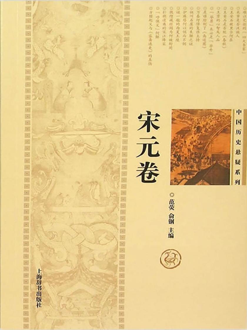 中国历史悬疑系列·宋元卷