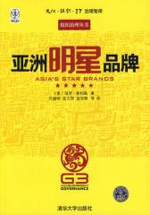 亚洲明星品牌(文化、组织、IT治理智库·组织治理丛书)(试读本)
