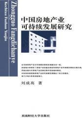 中国房地产业可持续发展研究
