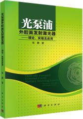 光泵浦外腔面发射激光器——理论、实验及应用(试读本)