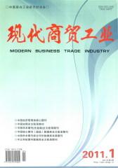 现代商贸工业 半月刊 2011年01期(仅适用PC阅读)