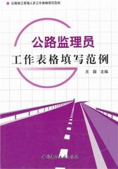 公路监理员工作表格填写范例(仅适用PC阅读)
