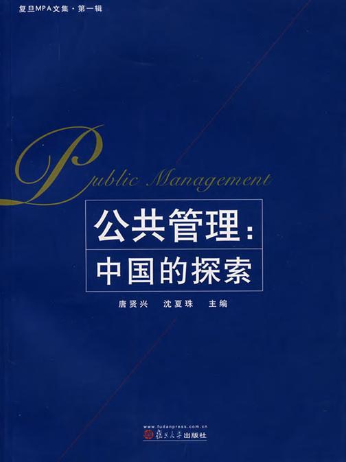 公共管理:中国的探索