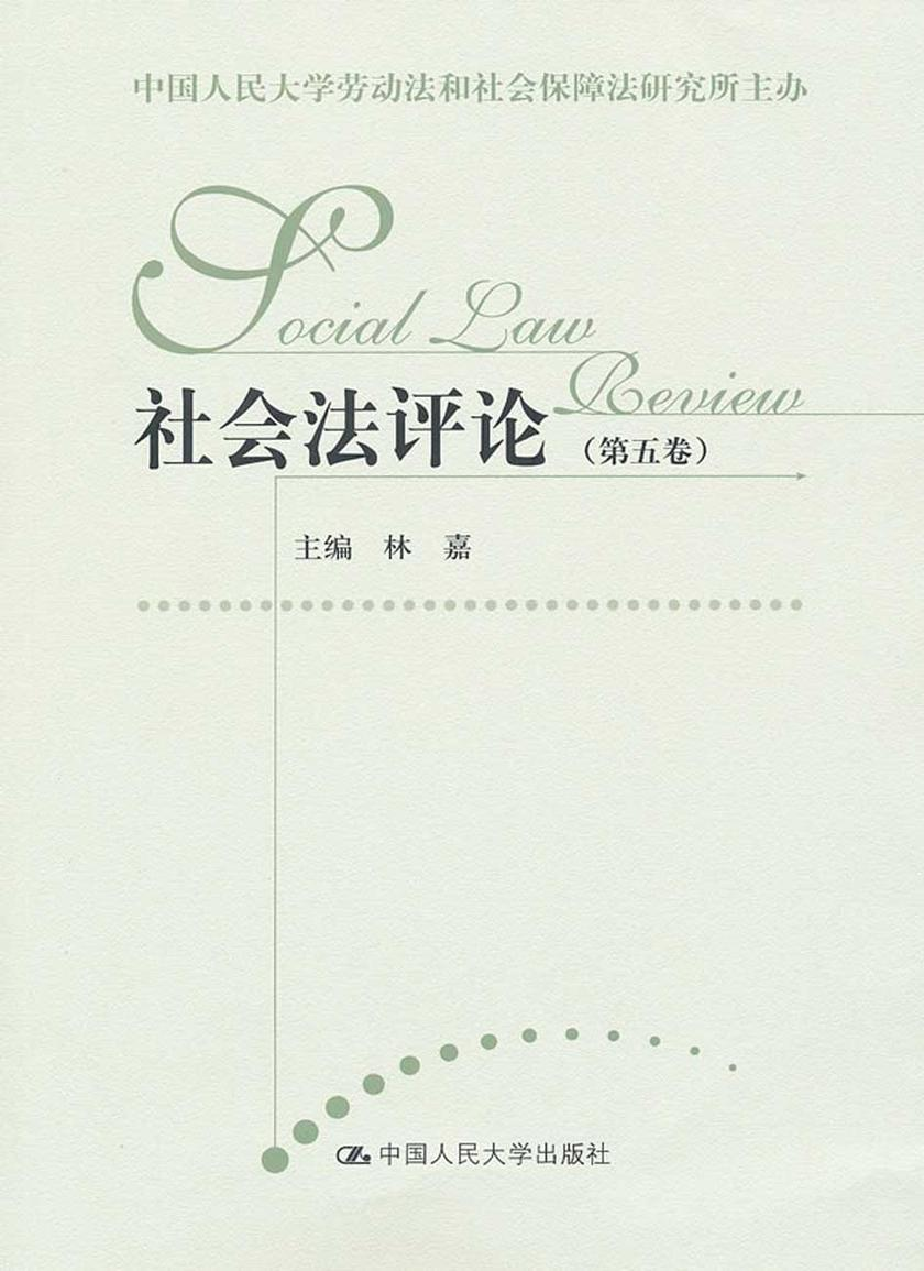 社会法评论(第五卷)