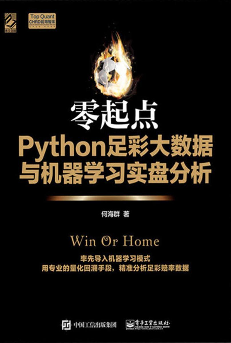 零起点Python足彩大数据与机器学习实盘分析