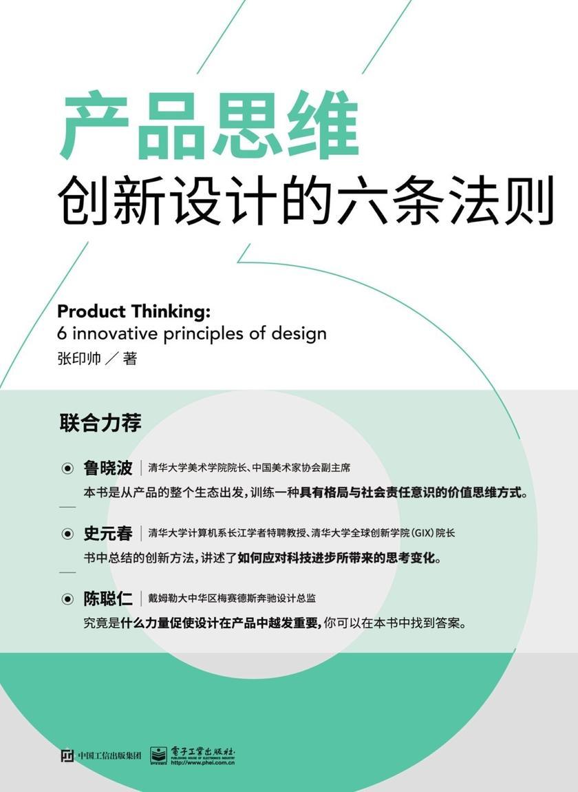 产品思维:创新设计的六条法则(全彩)