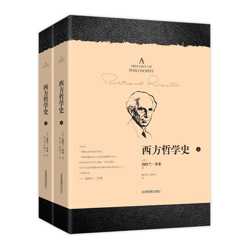 哲学必读:西方哲学史(罗素版)(套装共2册)