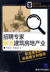 招聘专家解读建筑房地产业(热点行业职业生涯规划丛书)(试读本)
