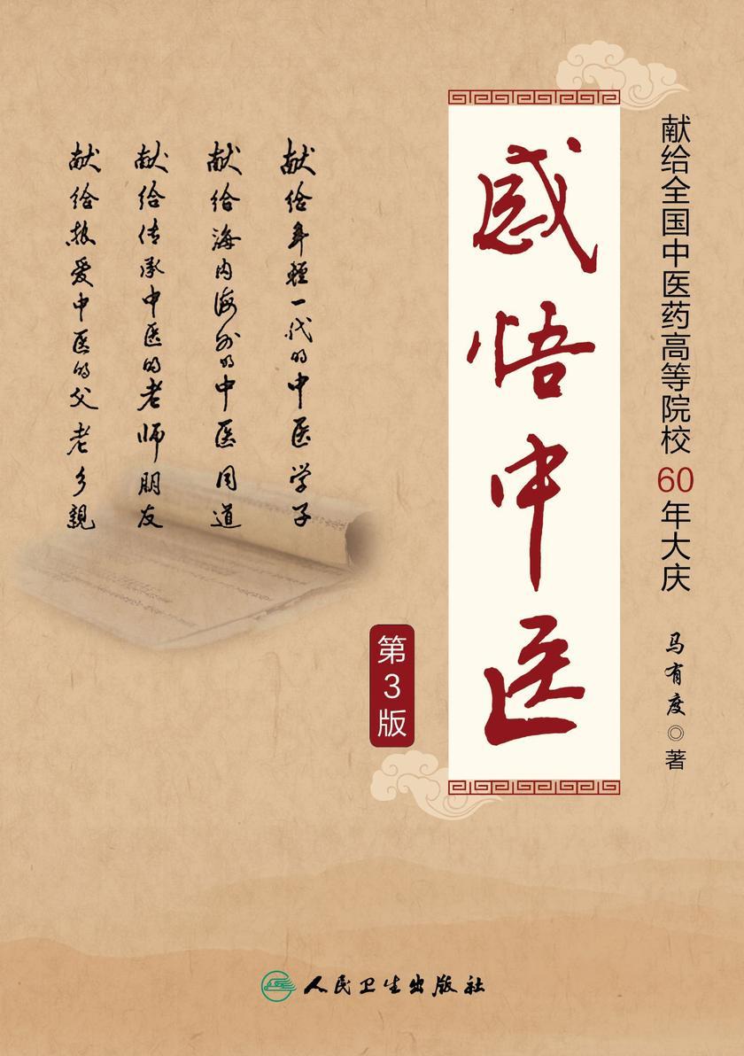 感悟中医(第3版)