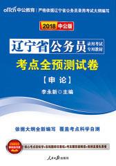 中公2018辽宁省公务员录用考试专用教材考点全预测试卷申论