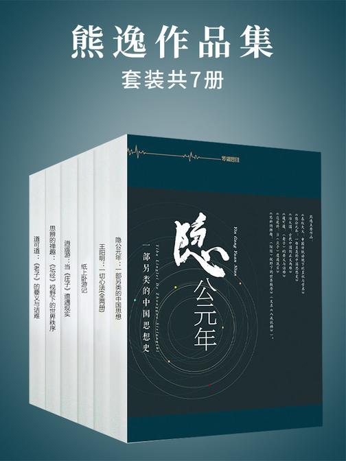 熊逸作品集(套装共7册)