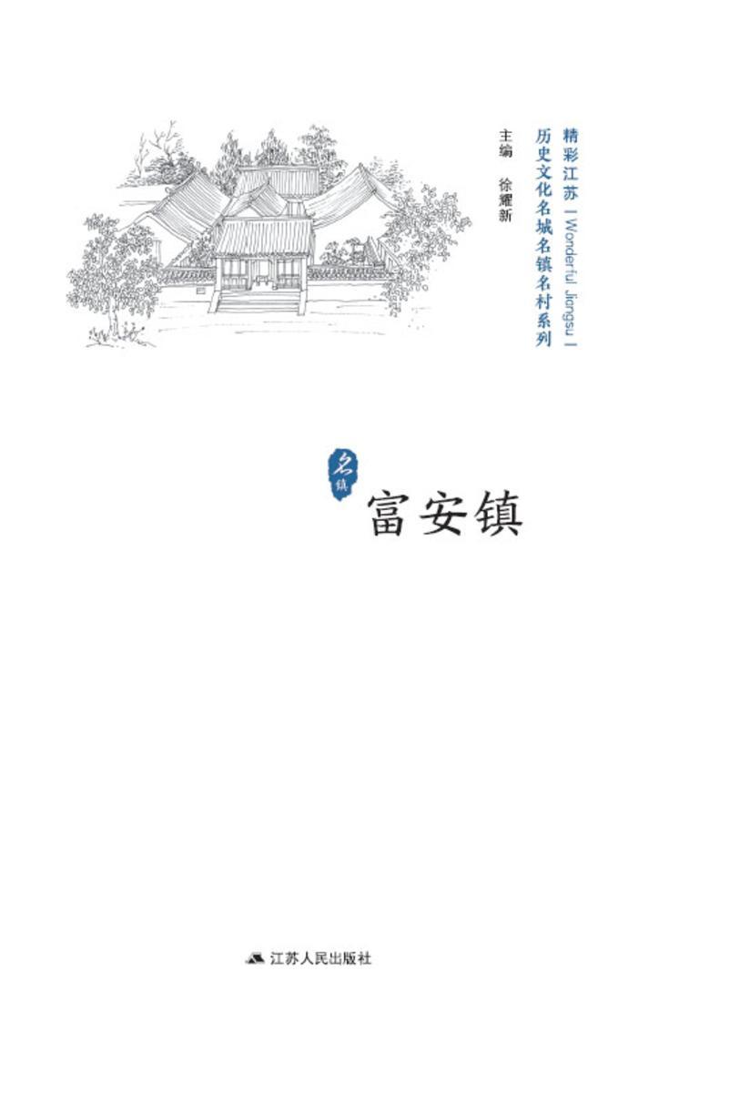 历史文化名城名镇名村系列:富安镇