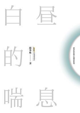 邱华栋都市小说作品系列(4种):白昼的喘息