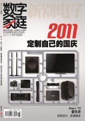 数字家庭 月刊 2011年09期(仅适用PC阅读)