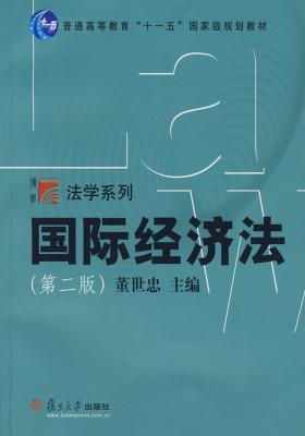 国际经济法(第二版)(仅适用PC阅读)