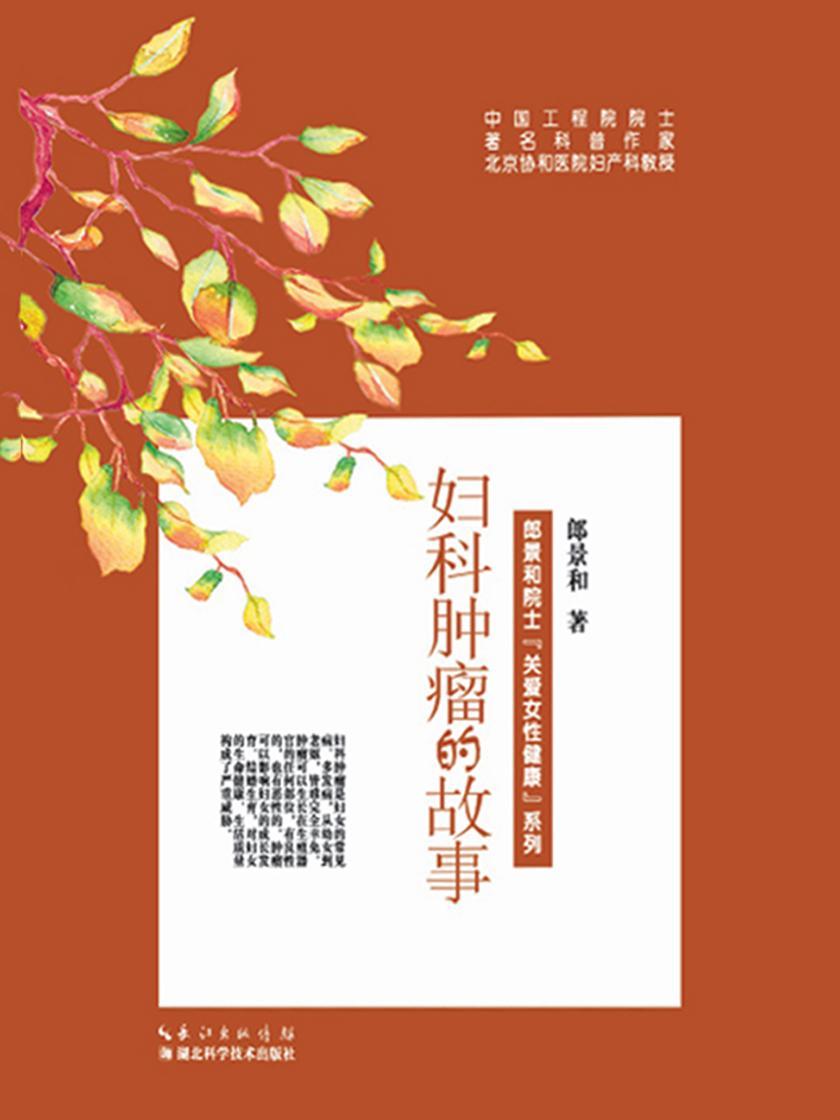 """郎景和院士""""关爱女性健康""""系列——妇科肿瘤的故事"""