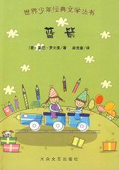 世界少年经典文学丛书:蓝箭(试读本)