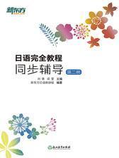 日语完全教程同步辅导:第二册