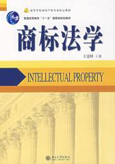 商标法学(仅适用PC阅读)