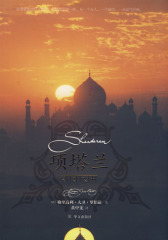 《项塔兰》(畅销超过二百万册,再现 真实的印度)(试读本)