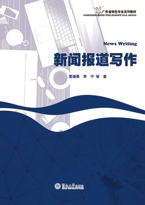 广东省特色专业系列教材·新闻报道写作