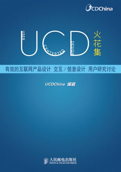 UCD火花集——有效的互联网产品设计交互、信息设计用户研究讨论